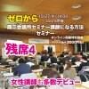 10/27(水) zoom ゼロから商工会議所セミナー講師になる方法セミナー