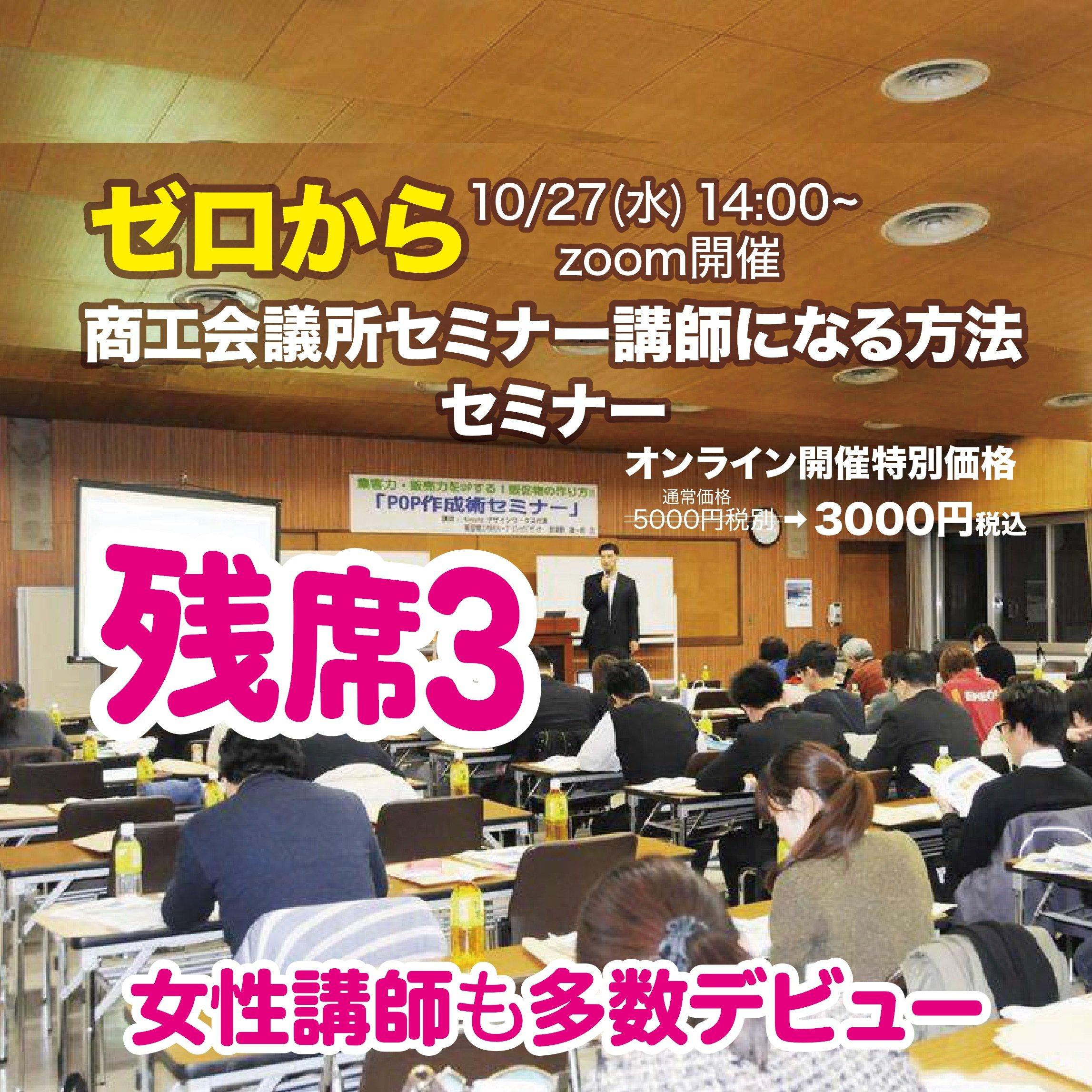 10/27(水) zoom ゼロから商工会議所セミナー講師になる方法セミナーのイメージその1