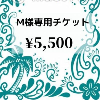 【現地払い専用】M様専用チケット¥5500