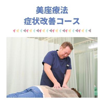 美座療法 症状改善コース