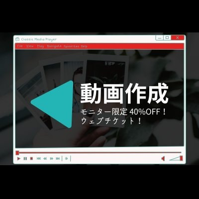 動画作成チケット!