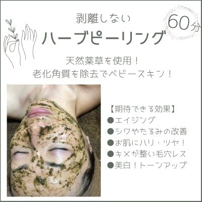 神戸[現地決算のみ]初回限定剥離しないフェイシャルハーブピーリング(60分)/make-up artist【カヤハラリサ】