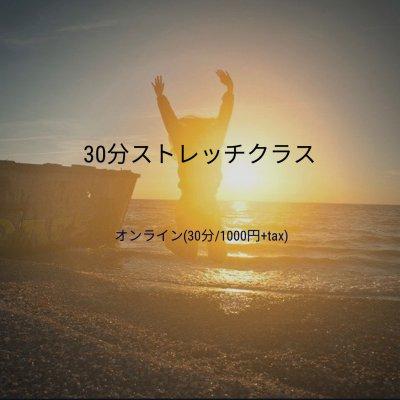 30分ストレッチクラス(オンライン)