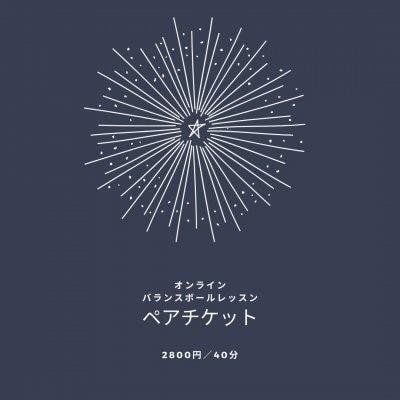 【ペアチケット】オンラインバランスボールレッスン!