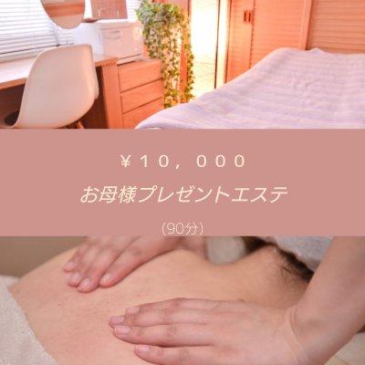 お母様プレゼントエステ(90分)¥10,000