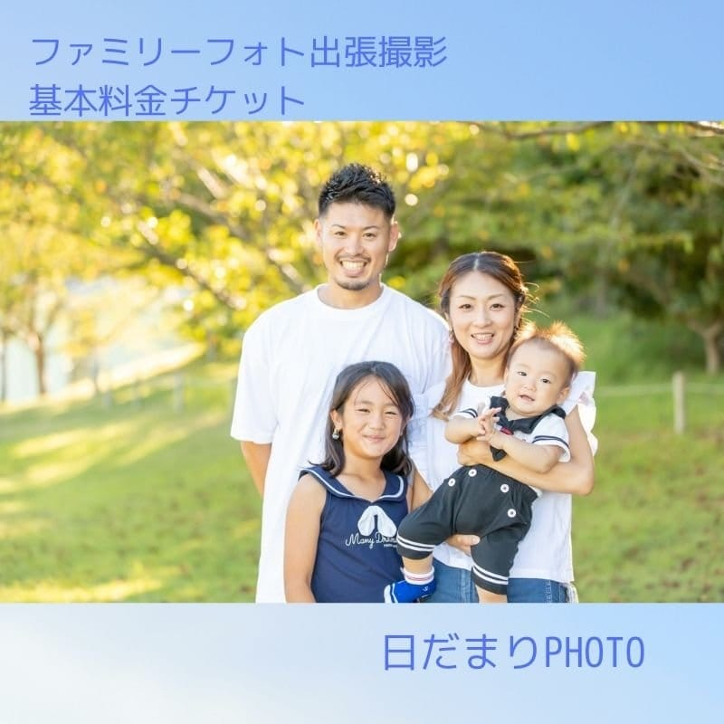 ファミリーフォト出張撮影プラン〈現地払い専用〉家族写真・お誕生日記念・年賀状用などのイメージその1
