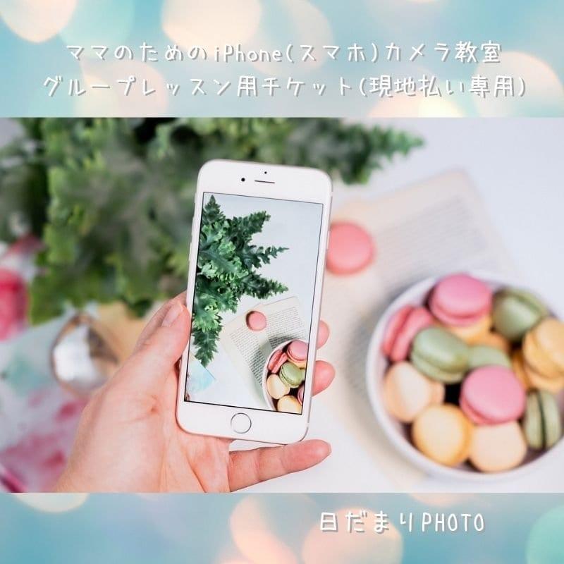 ママのためのiPhone(スマホ)写真の基本の基 グループレッスン用チケット【予約済みの方専用・現地払い専用】のイメージその1