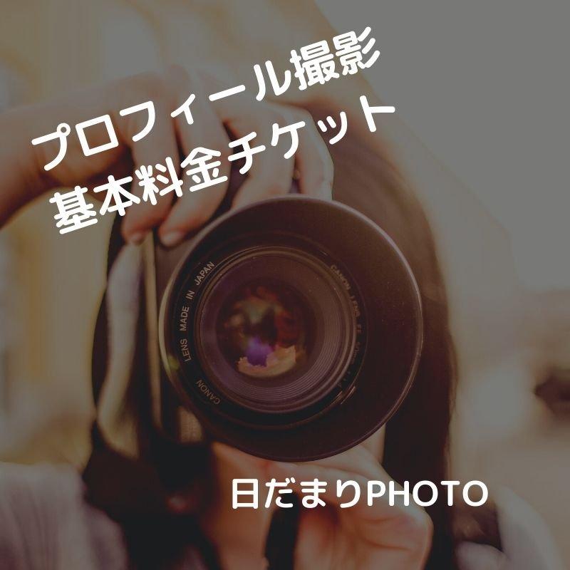 プロフィール写真出張撮影プラン〈現地払い専用〉起業家様等向け SNS・名刺・ホームページ用のイメージその1