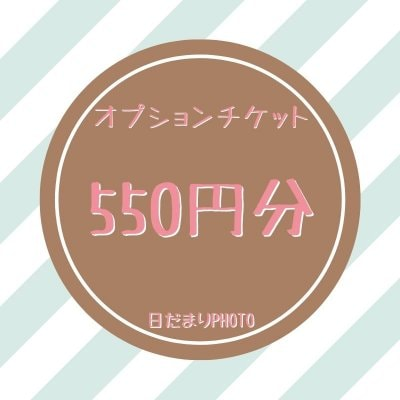 オプション 550円チケット