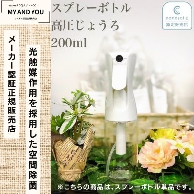 [スプレーボトル単品]専用200mlスプレーボトル (空ボトル)【光触媒】ナ...