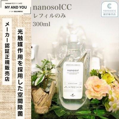 300ml詰め替え用[レフィル単品]nanosolナノソルCC【光触媒/酸化チタン光...