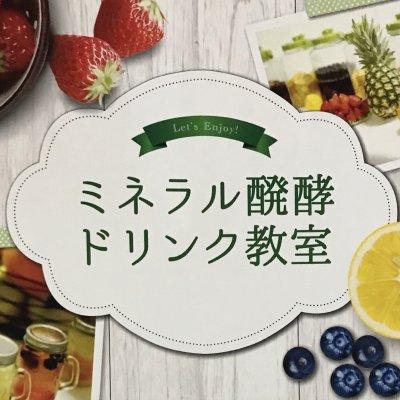 【現地払い専用】【11/23(月)10:00〜】ミネラル発酵ドリンク教室 Let's Enjoy!