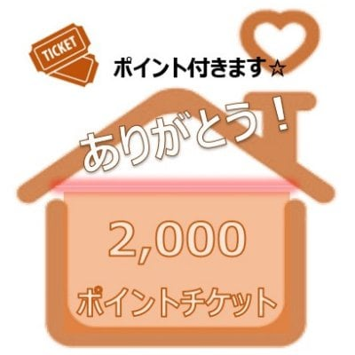 【ありがとう】2000ポイントチケット