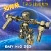 【今だけ!!出店記念/高ポイント還元】職人さんが創った「知育系!ステンレス製ネジロボット」3号