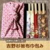 【今だけ!!出店記念/高ポイント還元】奈良が誇るおもてなし箸「吉野杉割箸」布包み