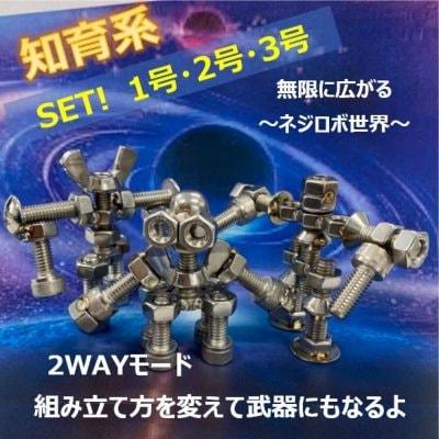 【SET】「知育系!ステンレス製ネジロボット」職人さんが創ったシリーズ