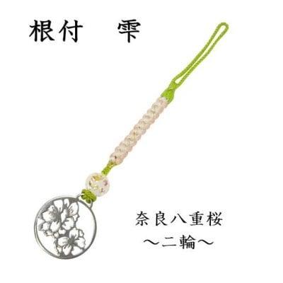 金属加工の熟練職人さんが創った「根付紐」奈良八重桜〜二輪