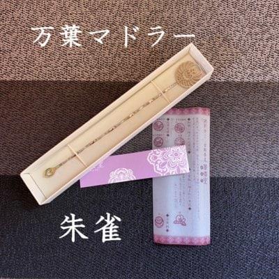朱雀〜万葉マドラー【金属加工の熟練職人さんが創った】シリーズ