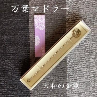 大和の金魚〜万葉マドラー【金属加工の熟練職人さんが創った】シリーズ