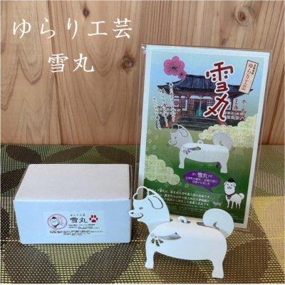 ゆらり工芸 雪丸【金属加工の熟練職人さんが創った】シリーズ