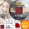10枚セット+3枚プレゼント♪[ETTARERヘッターラ]貼るだけで電磁カット/電波改善/省エネできる赤いステッカー[超ホットなキレキレアイテム通販キレキレショッピング]