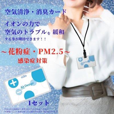 1セット【Air Design cardエアデザインカード】〈バリアOP袋+カード1...