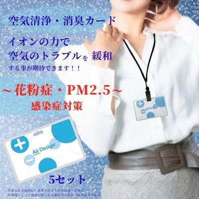 5セット【Air Design cardエアデザインカード】〈バリアOP袋+カード1...