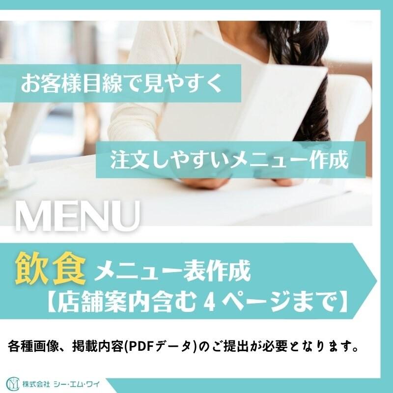 【受託】[飲食メニュー表作成]お客様目線で見やすく注文しやすいメニュー作成のイメージその1