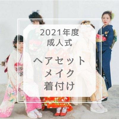 【2021年成人式】ヘアセット&メイク&着付け