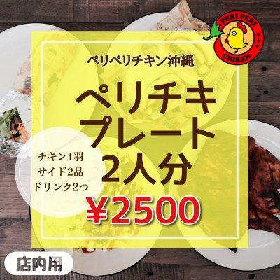 【現地払い専用】CHICKEN PLATE-ペリチキプレート