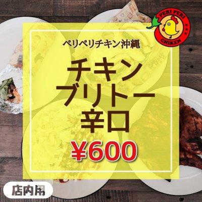 【現地払い専用】CHICKEN BURRITO-チキンブリトー「辛口」