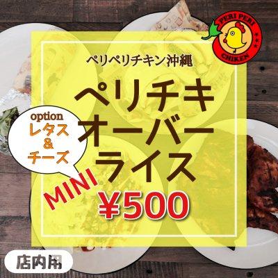 【現地払い専用】CHICKEN OVER RICE-チキンオーバーライス【ミニ】オプション追加レタス&チーズ