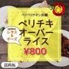 【現地払い専用】 CHICKEN OVER RICE-チキンオーバーライス-オプション追加レタス&チーズ