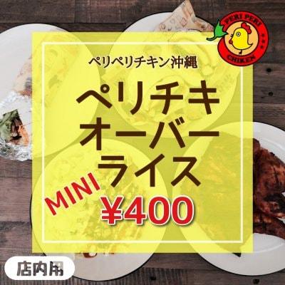 【現地払い専用】CHICKEN OVER RICE-チキンオーバーライス・ミニ