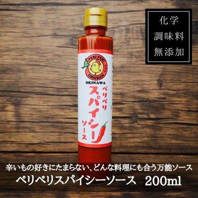 【新発売!】沖縄県産で日本国産初の「ペリペリソース」periperi sauce ...