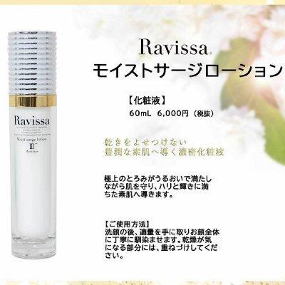 ③+ Ravissaモイストサージローション