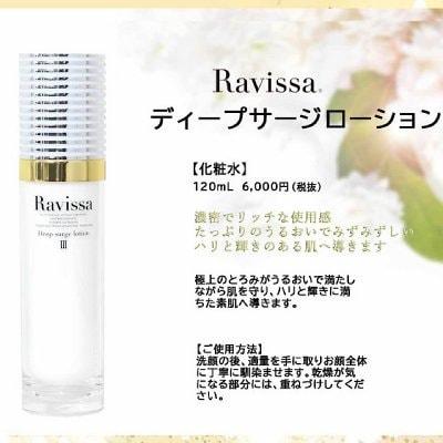 ③ Ravissa ディープサージローション