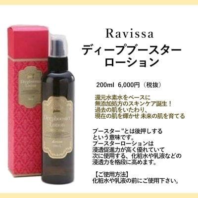 Ravissa ディープブースターローション