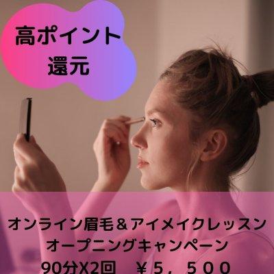 オンライン眉毛アイメイク2回レッスンオープニングキャンペーン