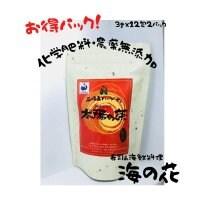 沖縄石垣島薬草茶ハーブティー太陽の茶お得パック 海の花
