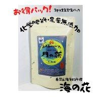沖縄石垣島薬草茶ハーブティー月の茶お得パック 海の花