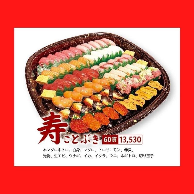 寿コーステイクアウト石垣島のお寿司屋さん海の花のイメージその1