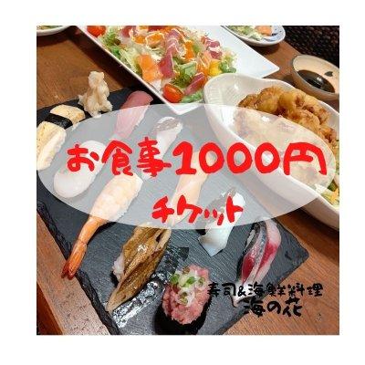 お食事券1000円海の花