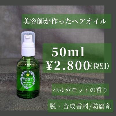 """""""星の輝き""""ヘアオイル50ml〜ベルガモットの精油〜"""