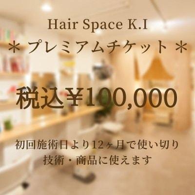 ¥13.000分お得⭐︎12ヶ月間有効プレミアムチケット (4月中旬販売終了)