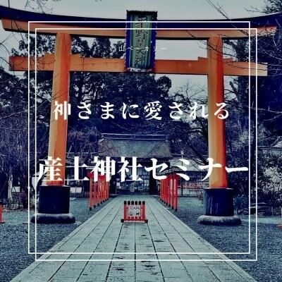 [動画]【神さまに愛される神社参拝・産土神社セミナー
