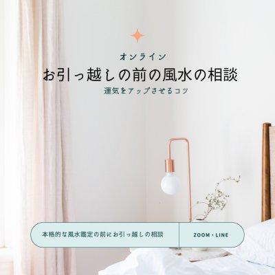 【オンライン】お引っ越しの前の風水の相談