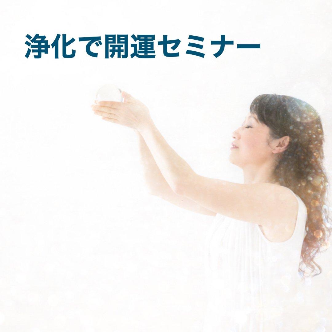 8/5<浄化で開運体験セミナー>  〜クリアリングメソッド体験会〜のイメージその1