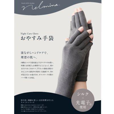 nelmina おやすみ手袋 ネルミナ