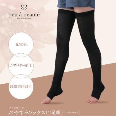 プウアボーテ おやすみソックス peu a beaute Night Socks